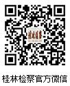 桂林检察官方微信