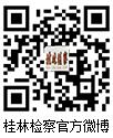 桂林检察官方微博